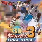 Screenshots de SEGA 3D Classics Collection 3 : Final Stage sur 3DS