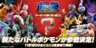 Artworks de Pokkén Tournament sur WiiU