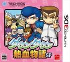 Boîte JAP de River City Ramsom SP sur 3DS