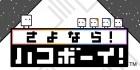 Logo de Sayonara! BoxBoy! sur 3DS