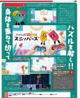 Scan de Snipperclips – Les deux font la paire sur Switch