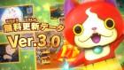 Screenshots de Yo-kai Watch 3: Sukiyaki sur 3DS