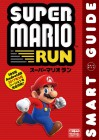 Artworks de Super Mario Run sur Mobile