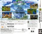 Boîte JAP de Dragon Quest XI sur 3DS