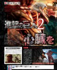 Scan de Attack on Titan 2 sur Switch