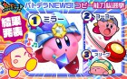 Capture de site web de Kirby Battle Royale sur 3DS