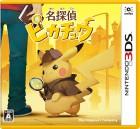 Boîte JAP de Détective Pikachu sur 3DS