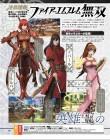 Scan de Fire Emblem Warriors sur Switch