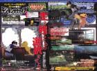Scan de Digimon Survive sur Switch