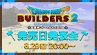 Capture de site web de Dragon Quest Builders 2 sur Switch