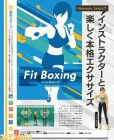 Scan de Fitness Boxing sur Switch