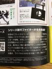 Scan de Super Smash Bros. Ultimate sur Switch