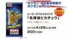 Capture de site web de Pokémon: Détective Pikachu