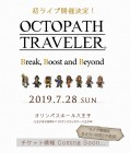 Capture de site web de Octopath Traveler sur Switch