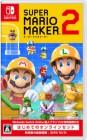 Boîte JAP de Super Mario Maker 2 sur Switch
