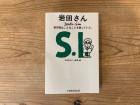 Photos de Satoru