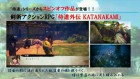 Artworks de Katanakami sur Switch