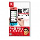 Boîte JAP de Brain Age: Nintendo Switch Training sur Switch