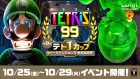 Artworks de Tetris 99 sur Switch