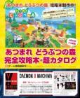 Scan de Animal Crossing: New Horizons sur Switch