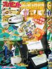Scan de Nintendo DS sur NDS