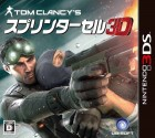 Boîte JAP de Tom Clancy's Splinter Cell 3D sur 3DS