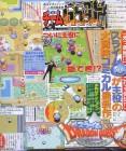 Artworks de Slime Dragon Quest sur GBA