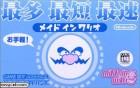 Boîte FR de Wario Ware : Mega Mini-Jeux sur GBA