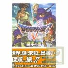 Screenshots de Dragon Quest IV : L'épopée des Elus sur NDS