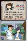 Screenshots de Kibukawa Detective sur NDS