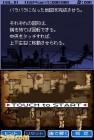 Screenshots de Lupin III : Shijô Saidai no Zunôsen sur NDS