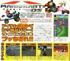 Scan de Mario Kart DS sur NDS