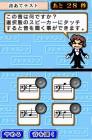 Screenshots de Minna no DS Seminar Kantan Ongakuryoku sur NDS