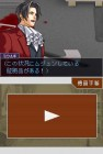 Screenshots de Ace Attorney Investigations : Miles Edgeworth sur NDS