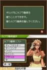 Screenshots de Ragnarok Online DS sur NDS