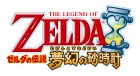 Logo de The Legend of Zelda : Phantom Hourglass sur NDS