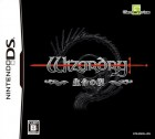 Artworks de Wizardry DS sur NDS