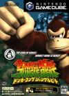 Boîte JAP de Donkey Kong Jungle Beat sur NGC