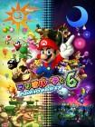 Artworks de Mario Party 6 sur NGC