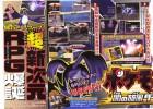 Scan de Pokémon XD : Le Souffle des Ténèbres sur NGC