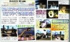 Scan de Bleach : Shattered Blade sur Wii