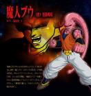 Artworks de Dragon Ball Z : Budokai Tenkaichi 3 sur Wii