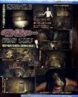 Scan de JU-ON : The Grudge sur Wii