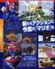 Scan de Super Mario Galaxy 2 sur Wii