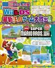 Screenshots de NEW Super Mario Bros. Wii sur Wii