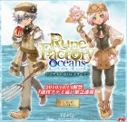 Photos de Rune Factory : Oceans sur Wii