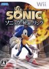 Boîte JAP de Sonic and the Secret Rings sur Wii