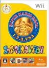 Boîte JAP de Super Mario All-Stars sur Wii