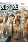 Screenshots de Trauma Center : New Blood sur Wii