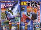 Scan de Tsuri Master sur Wii
